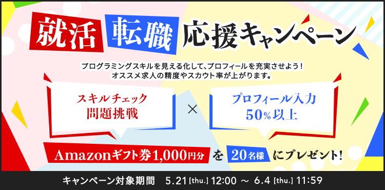 就活・転職応援キャンペーン