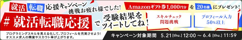 就活・転職応援キャンペーン 問題挑戦&プロフィール入力50%以上でAmazonギフト券1,000円分×20名様にプレゼント!