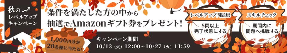 秋のレベルアップキャンペーン